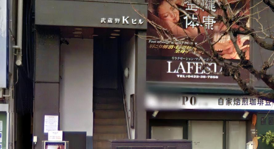 LA FESTA 三鷹 三鷹 マッサージ  外観写真