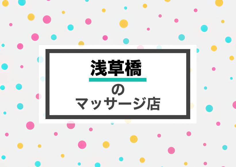 浅草橋 マッサージ 整体