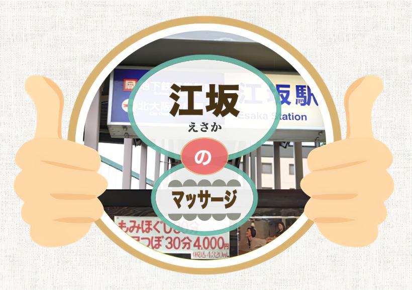 江坂 マッサージ 整体 リフレ リラクゼーション