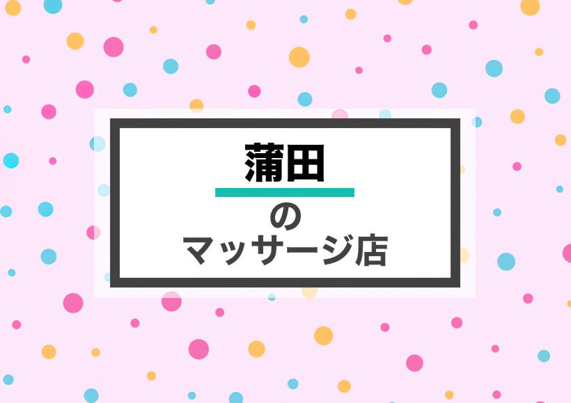 蒲田 マッサージ 整体