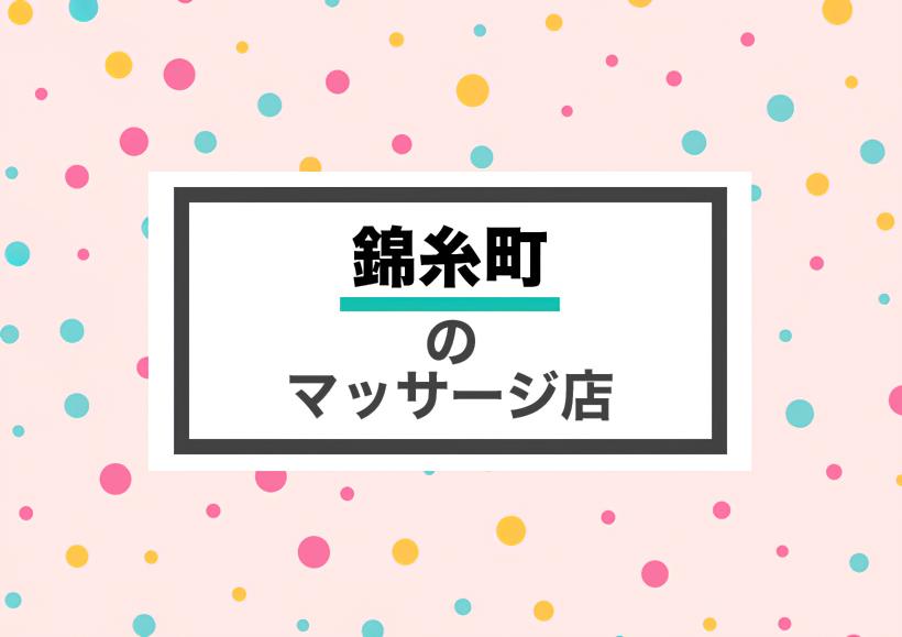 錦糸町 マッサージ 整体