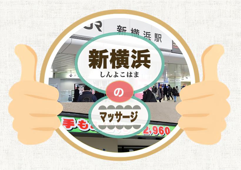 新横浜 マッサージ 整体