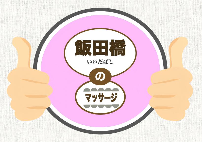 飯田橋 マッサージ 整体 オススメ ランキング