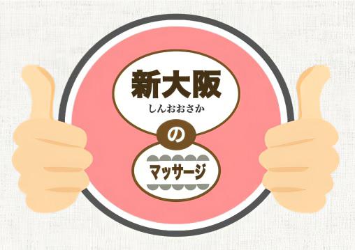 新大阪 マッサージ 整体 オススメ ランキング
