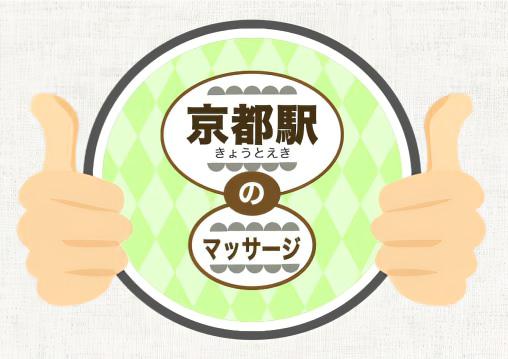 京都駅 マッサージ 整体 オススメ ランキング