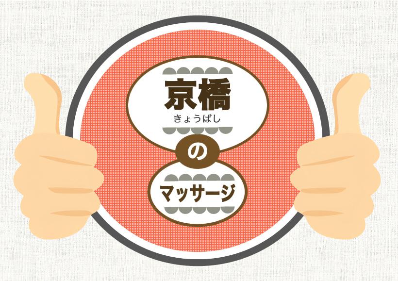 京橋 マッサージ 整体 オススメ ランキング