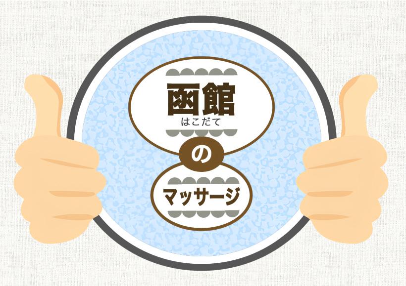 函館 マッサージ 整体 オススメ ランキング