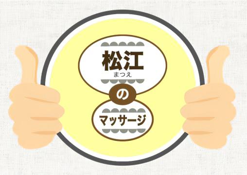 松江 マッサージ 整体 オススメ ランキング