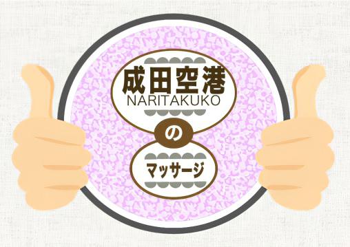 成田空港 マッサージ 整体 オススメ ランキング