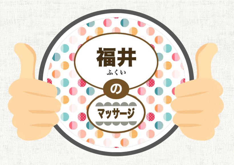 福井 マッサージ 整体 オススメ ランキング
