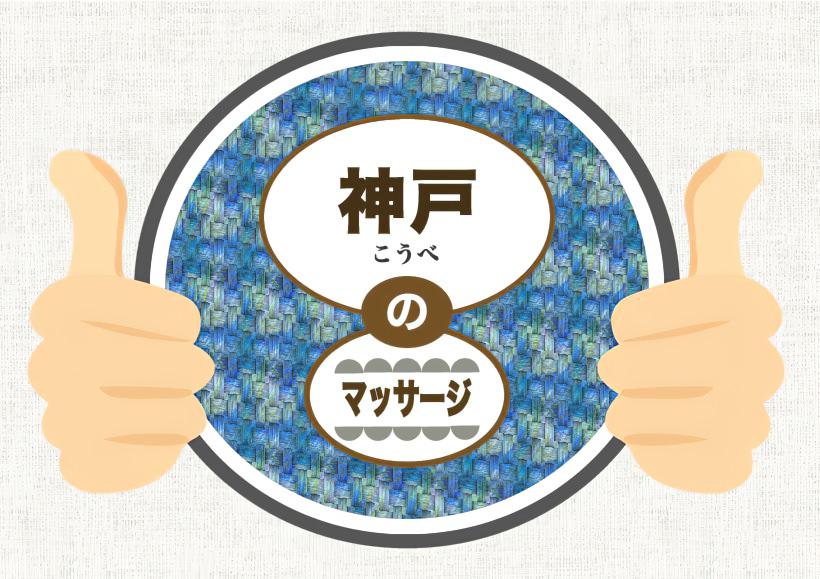 神戸市 マッサージ 整体 オススメ ランキング