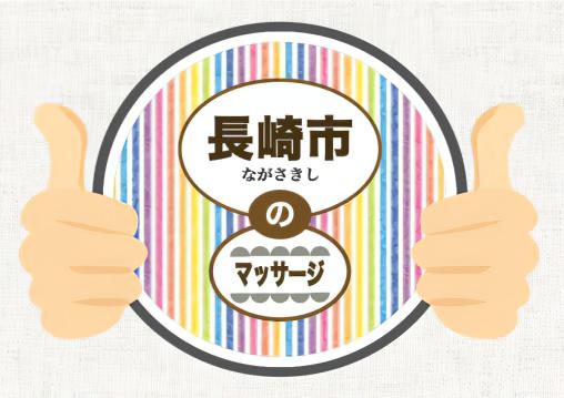 長崎市 マッサージ 整体 オススメ ランキング