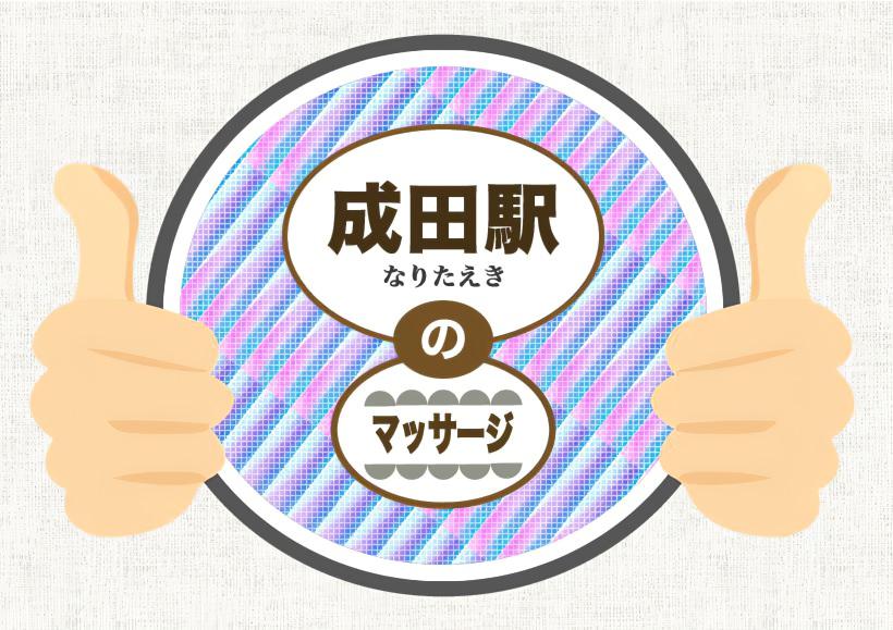 成田駅 マッサージ 整体 オススメ ランキング