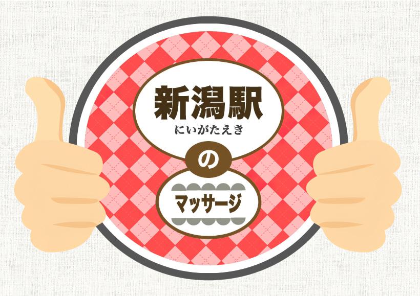 新潟駅 マッサージ 整体 オススメ ランキング