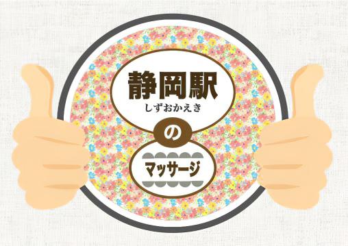 静岡駅 マッサージ 整体 オススメ ランキング
