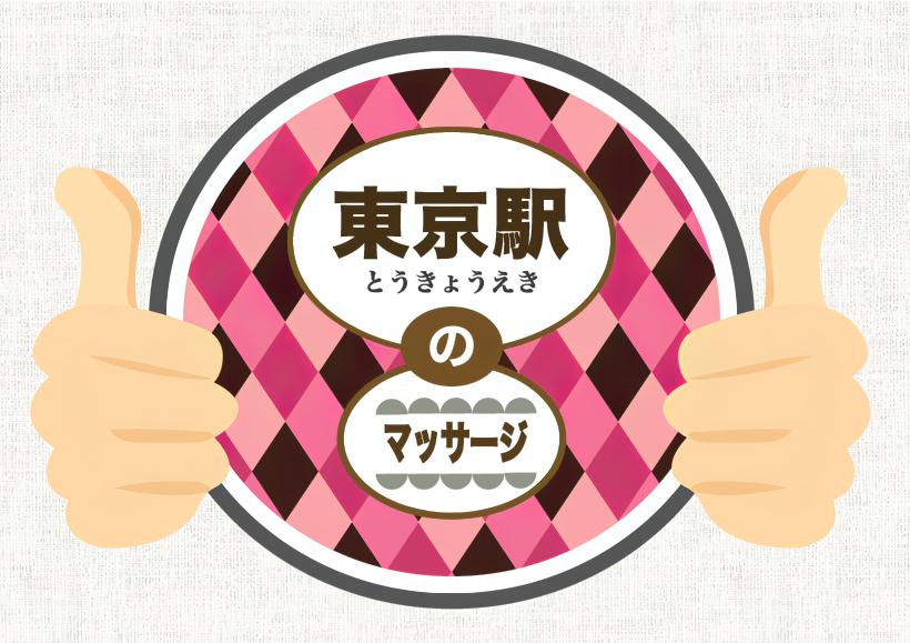 東京駅 マッサージ 整体 オススメ ランキング