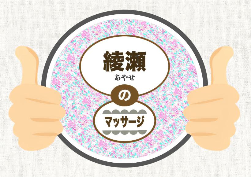 綾瀬駅 マッサージ 整体 リフレ リラクゼーション