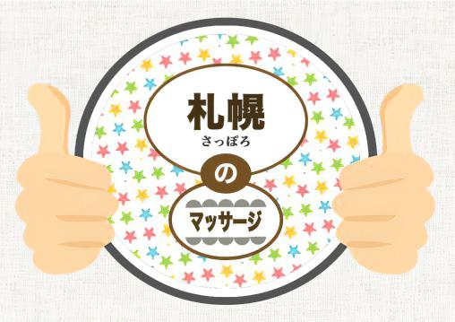 札幌 マッサージ 整体 リフレ リラクゼーション