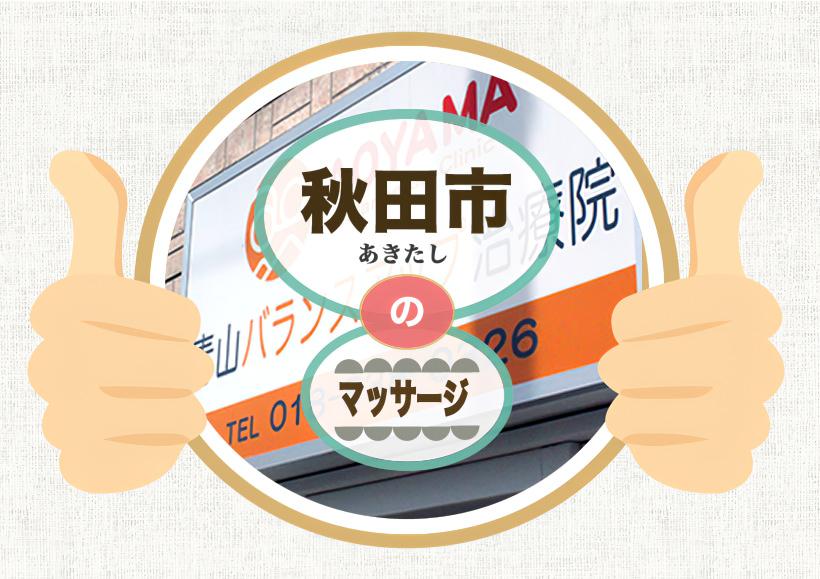 秋田市 マッサージ 整体 リフレ リラクゼーション
