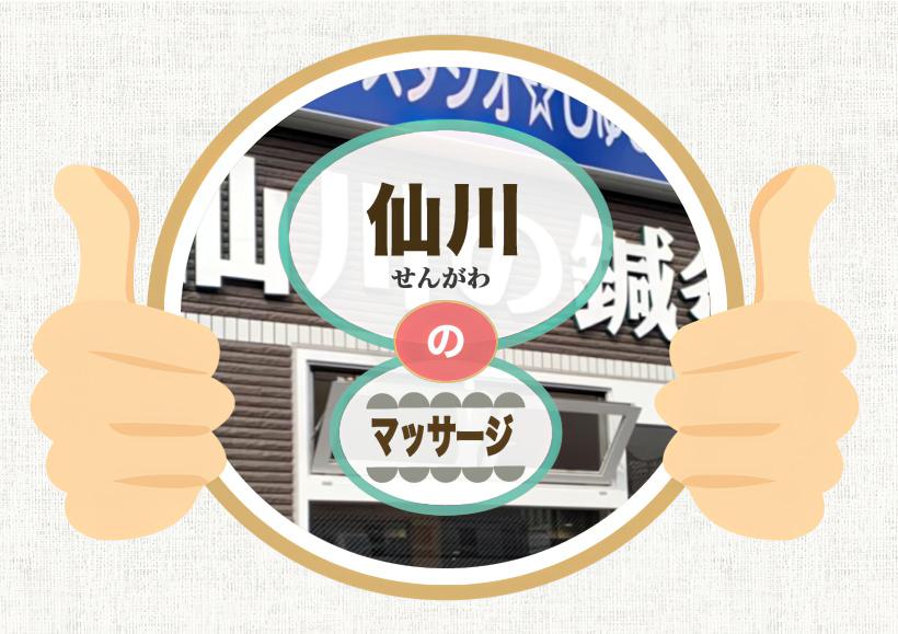 仙川 マッサージ 整体 リフレ リラクゼーション