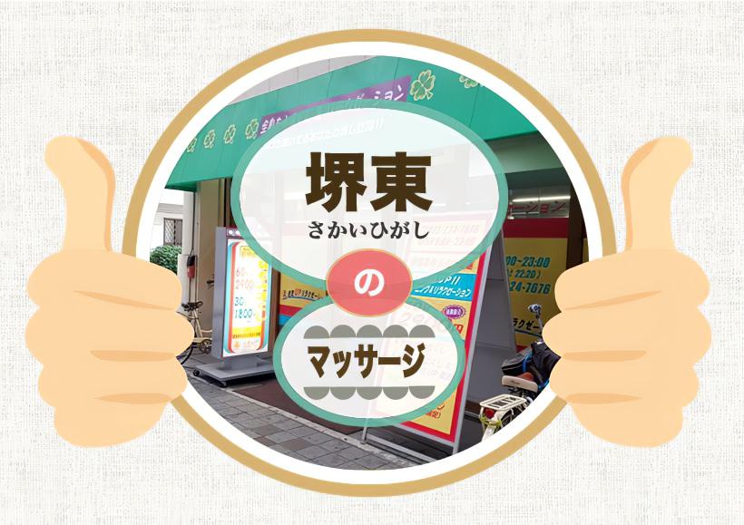 堺東 マッサージ 整体 リフレ リラクゼーション