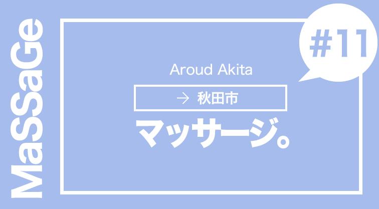 秋田市 整体院fit/aromafit マッサージ 整体 オススメ ランキング