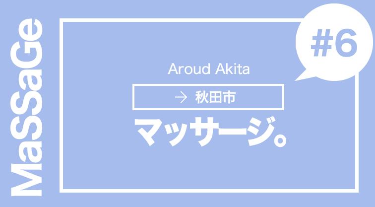秋田市 StudioPure マッサージ 整体 オススメ ランキング