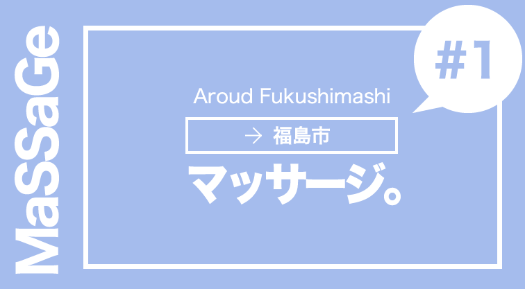 福島市 癒しくうかんcocolo【ココロ】 マッサージ 整体 オススメ ランキング