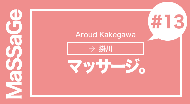 onephrase【ワンフレーズ】 マッサージ 整体 オススメ ランキング