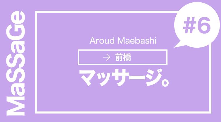 前橋 リラクゼーションボディフットケアease【イーズ】 マッサージ 整体 オススメ ランキング