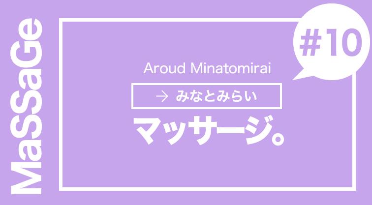 みなとみらい NICETIME桜木町店【ナイスタイム】 マッサージ 整体 オススメ ランキング