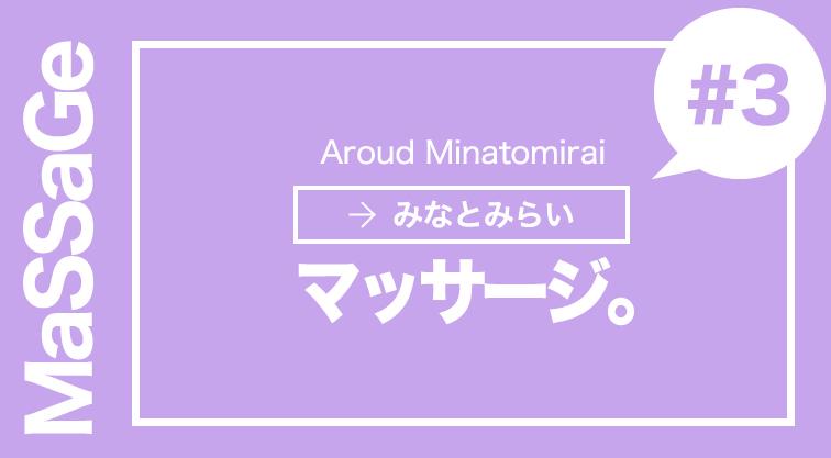 みなとみらい Bloom整体サロン横浜桜木町店 マッサージ 整体 オススメ ランキング