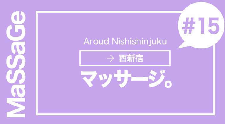 Bodysh新宿西口店【ボディッシュ新宿西口店】 マッサージ 整体 オススメ ランキング
