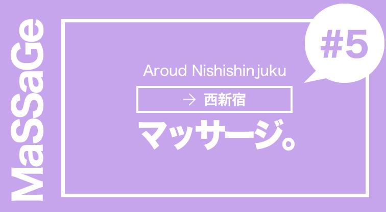 Goo-it!新宿西口店【グイット】 マッサージ 整体 オススメ ランキング