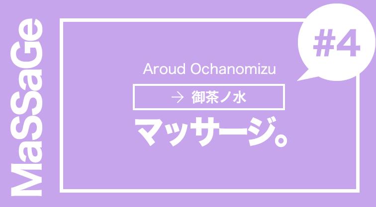 Re.Ra.Ku神田淡路町ワテラスモール店 マッサージ 整体 オススメ ランキング