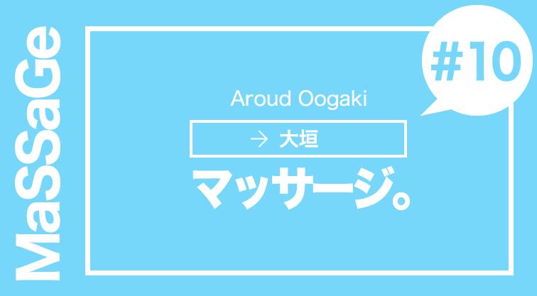 大垣 punaroom【プナルーム】 マッサージ 整体 オススメ ランキング