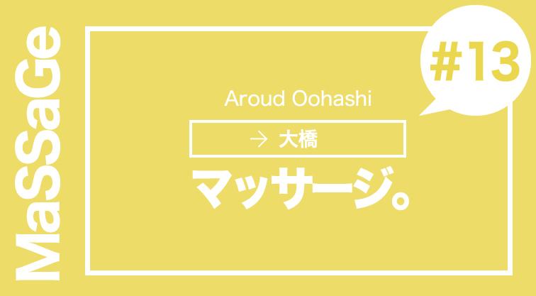 大橋 Ashitote【アシトテ】 マッサージ 整体 オススメ ランキング