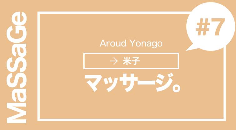 米子 IO【イオ】 マッサージ 整体 オススメ ランキング